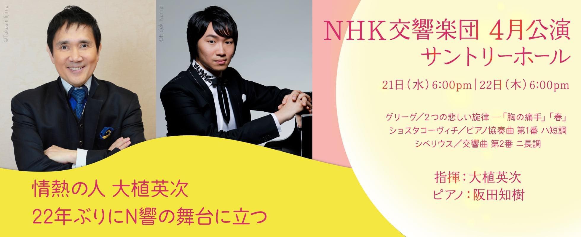 NHK交響楽団 4⽉公演 サントリーホール