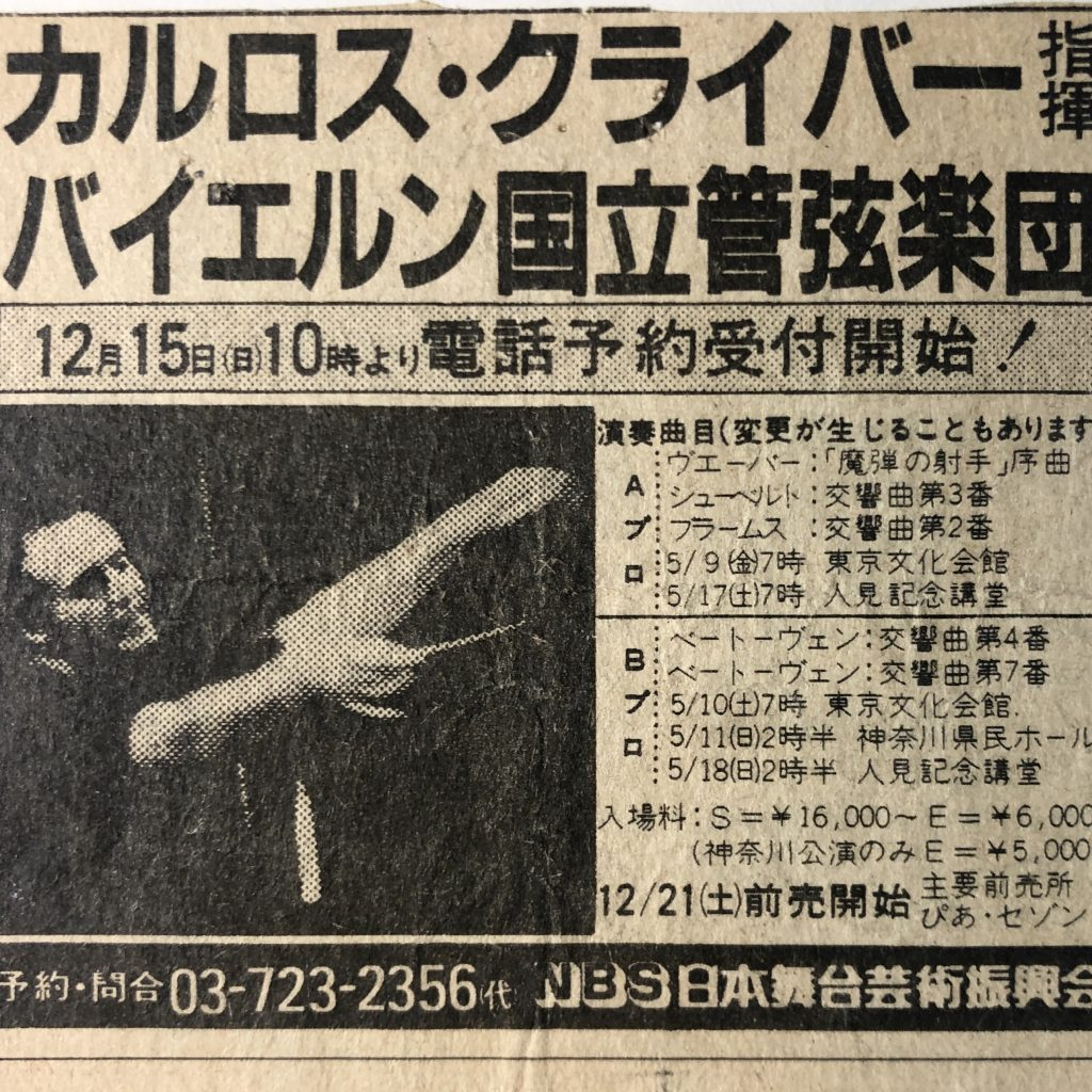 朝日新聞 1985年の期日不詳の朝刊 NBS広告