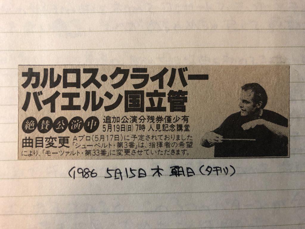 朝日新聞 1986年5月15日朝刊 NBS広告
