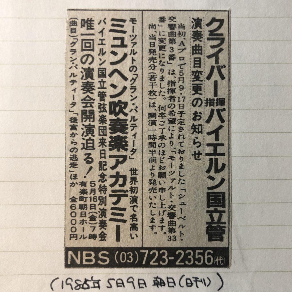 朝日新聞 1985年5月9日朝刊 NBS広告