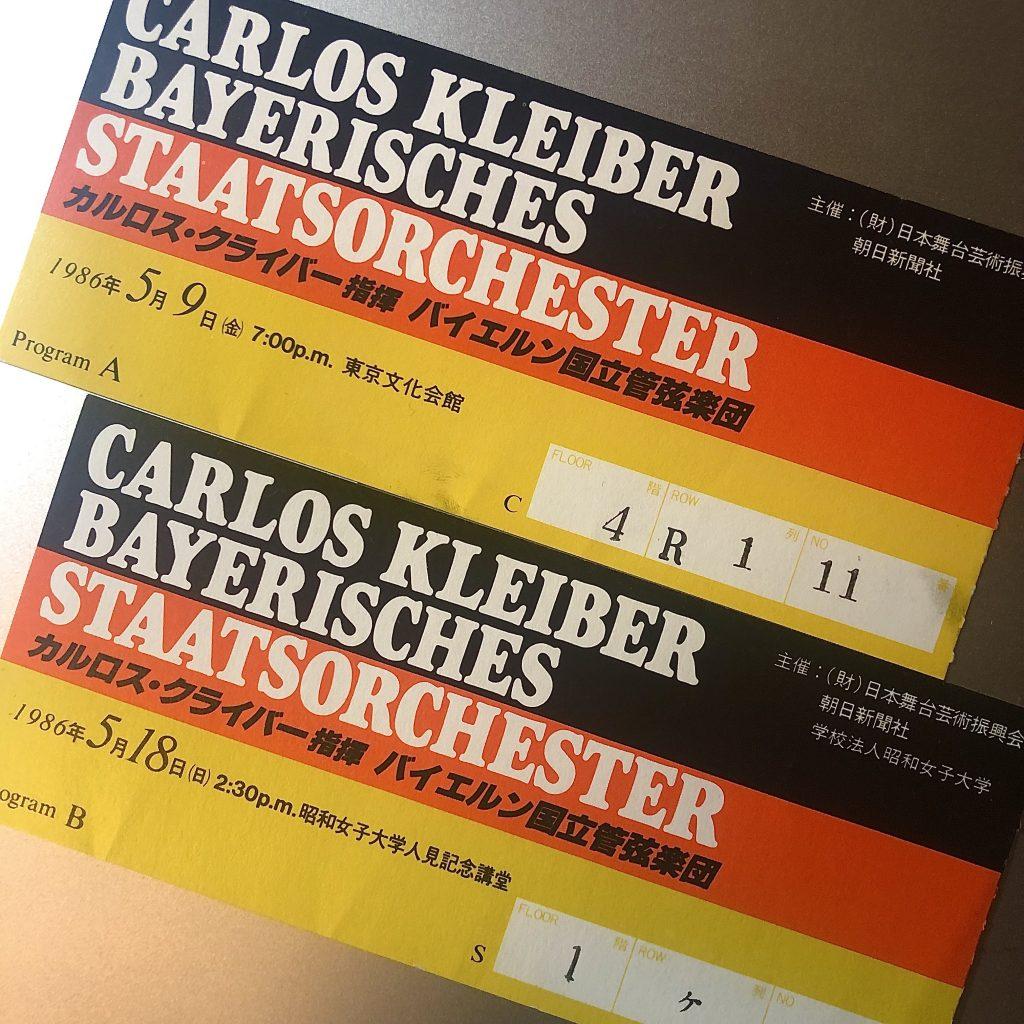 1986年カルロス・クライバー&バイエルン国立管弦楽団日本ツアーチケット