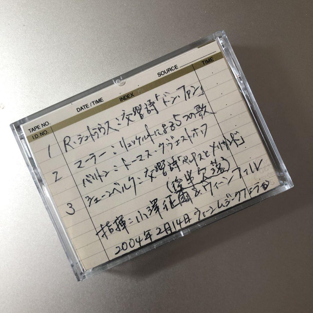 小澤征爾 ウィーンフィル 2004年2月14日定期演奏会 トーマス・クヴェストホフ