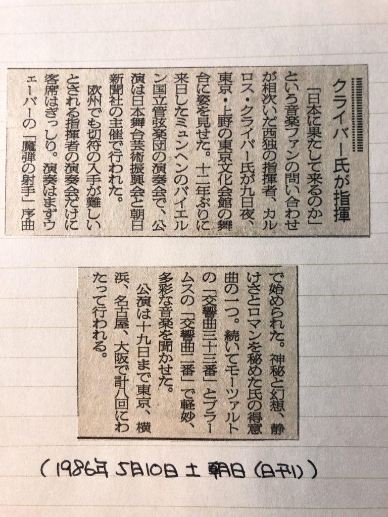 クライバー 1986年5月10日朝日新聞の記事
