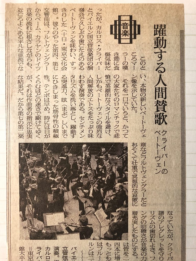 クライバー 1986年5月14日朝日新聞夕刊 演奏会評 吉田秀和