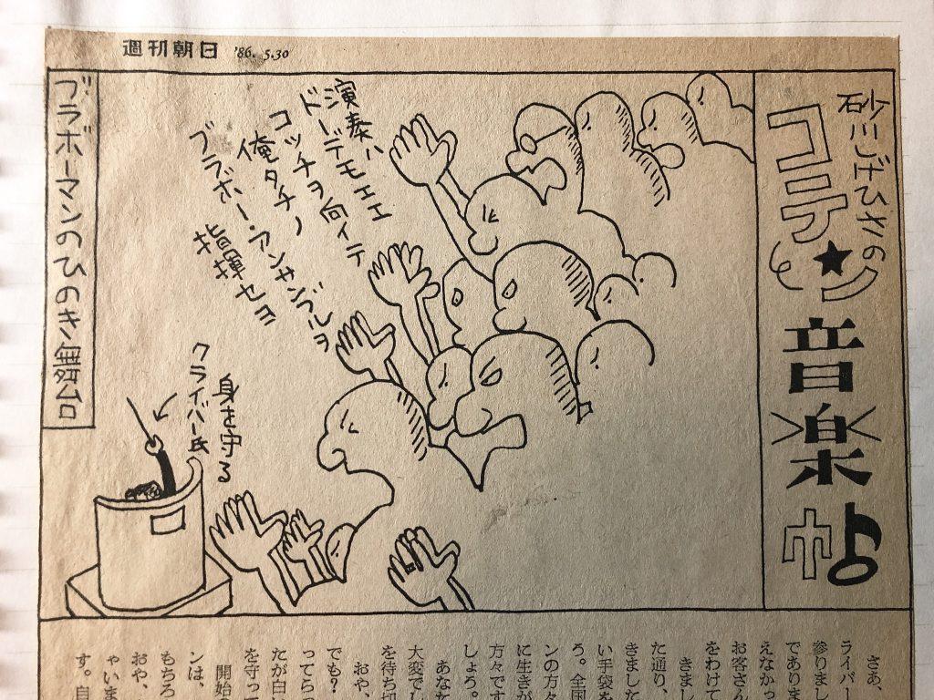 クライバー 1986年5月30日週刊朝日 砂川しげひさ