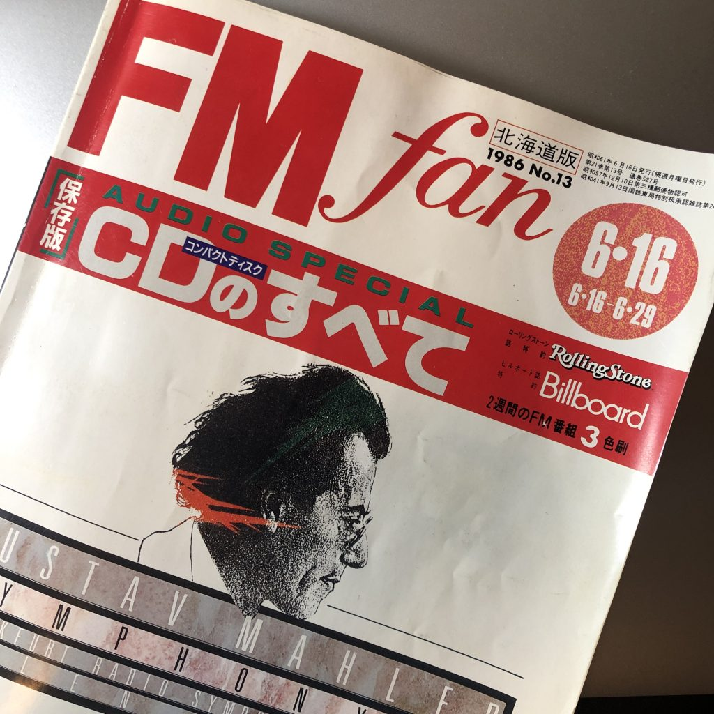クライバー FMfan 1986年6月16日号