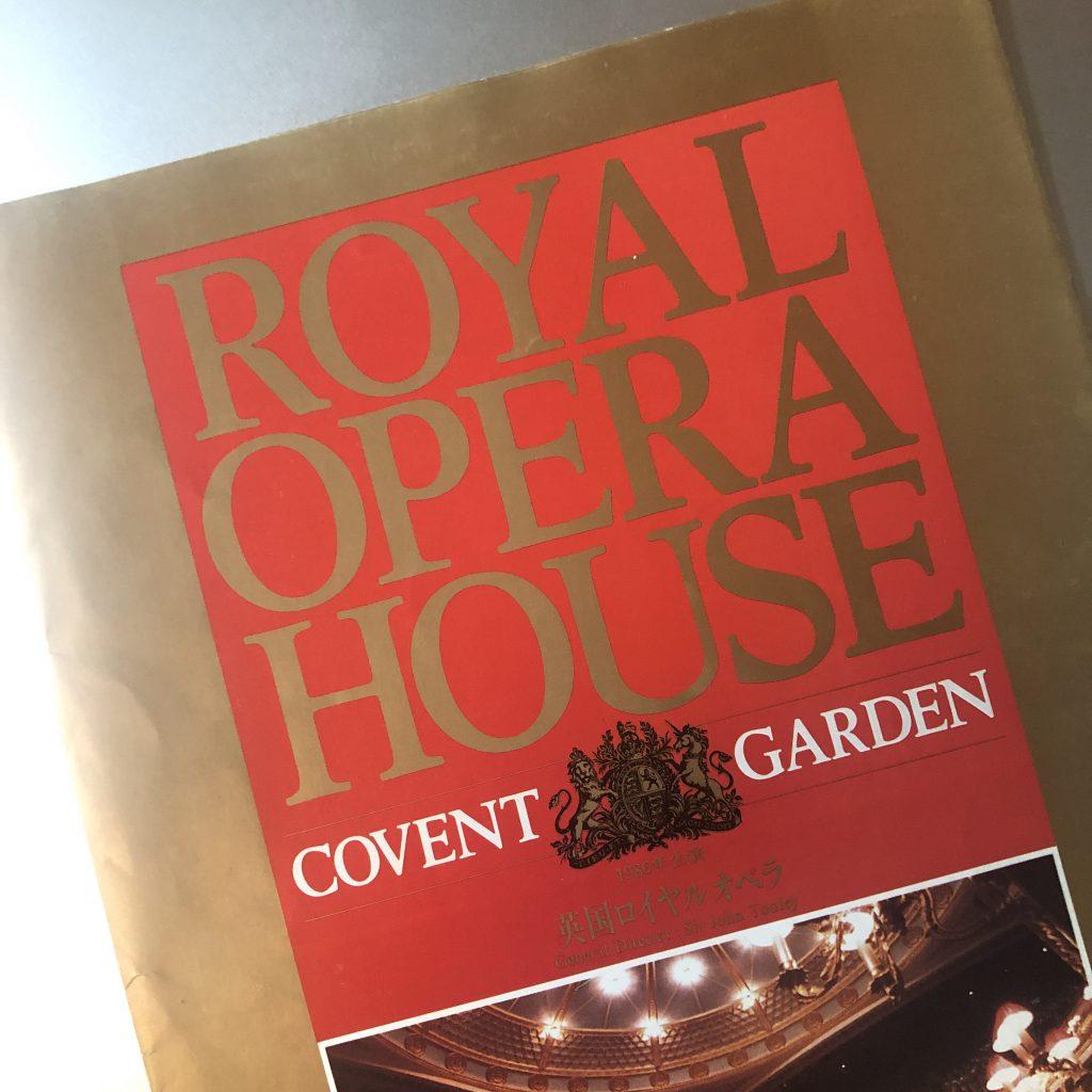 英国ロイヤル・オペラ1986年来日公演 パンフレット