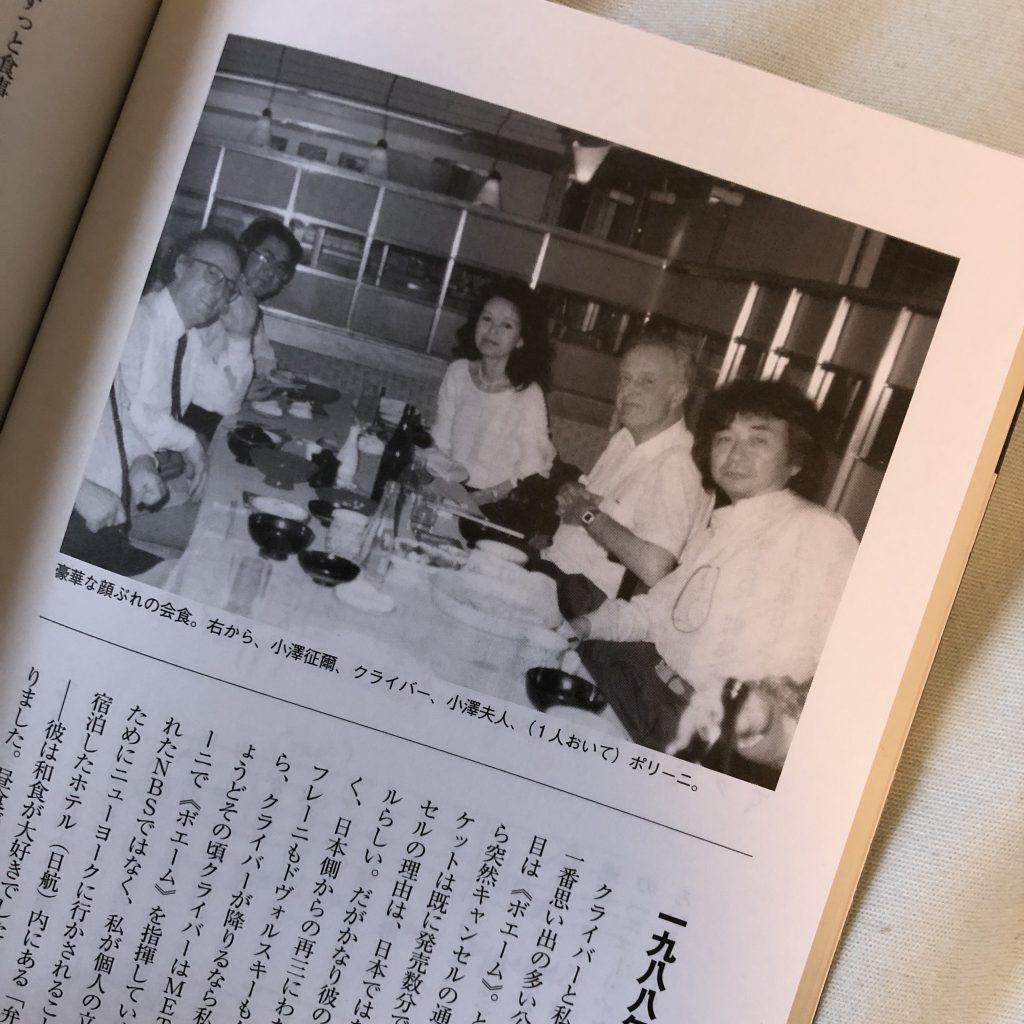「文藝別冊 カルロス・クライバー 孤高不滅の指揮者」