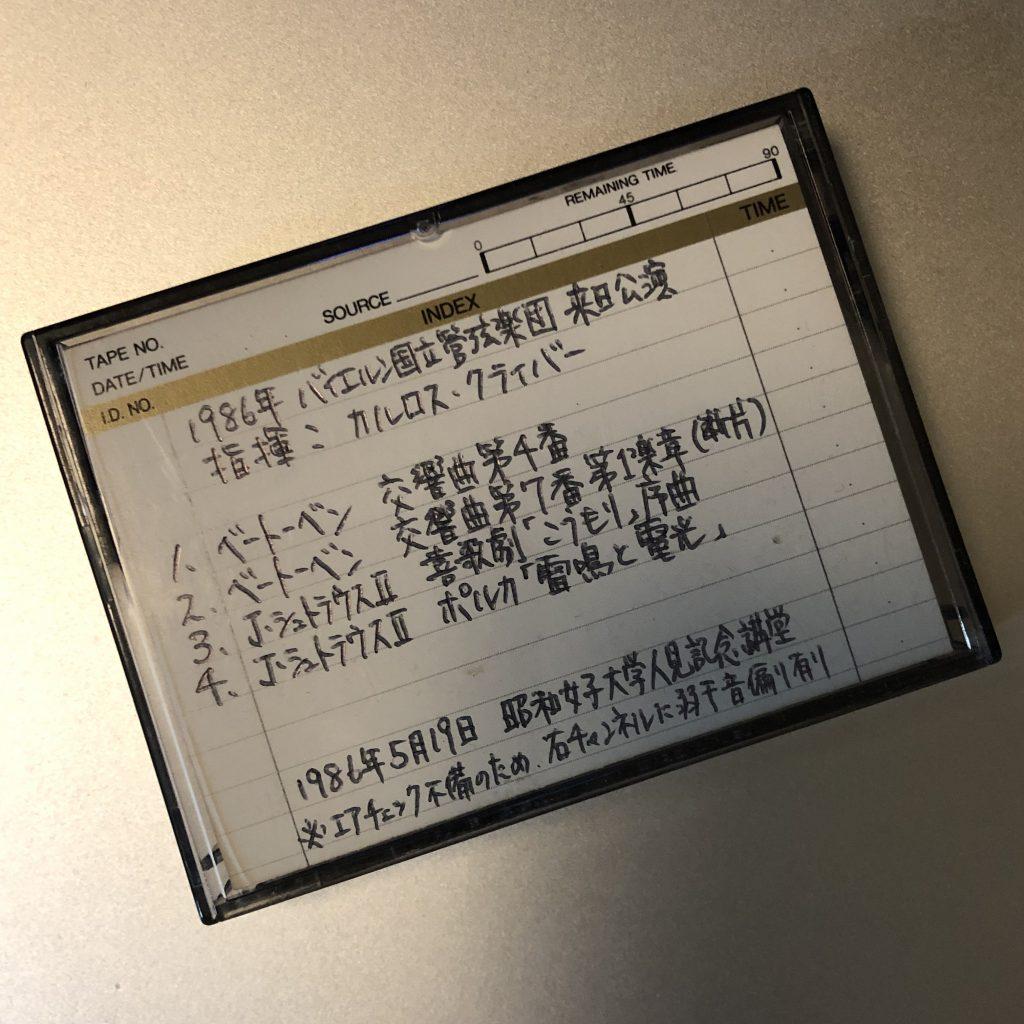 1986年6月19日収録 クライバー エアチェック DAT