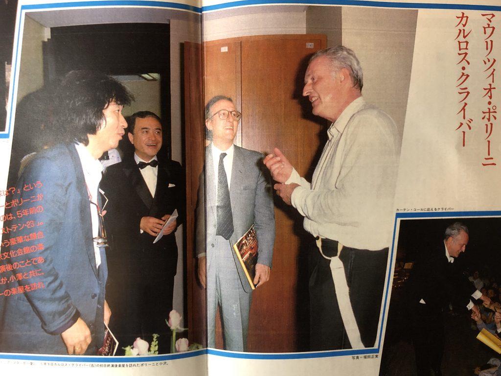雑誌「音楽の友」1986年7月号 クライバー 口絵