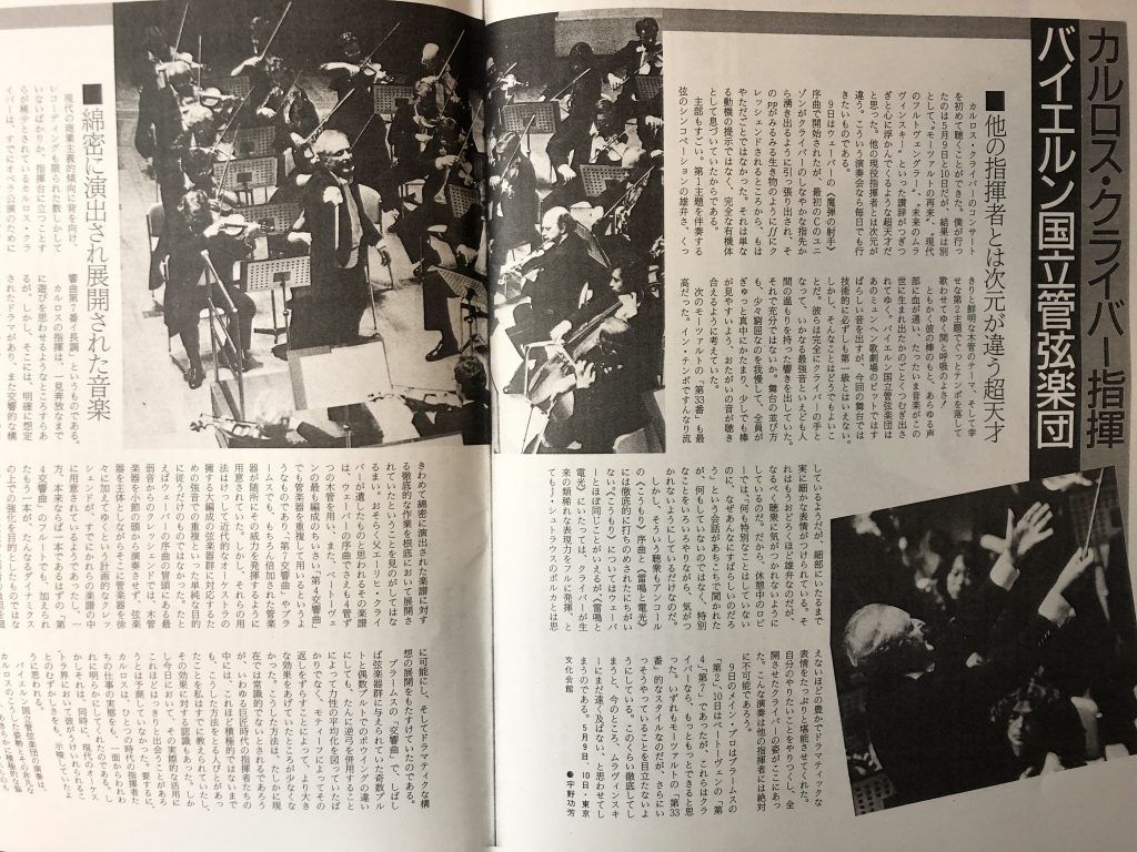 雑誌「音楽の友」1986年7月号 クライバー 演奏会評