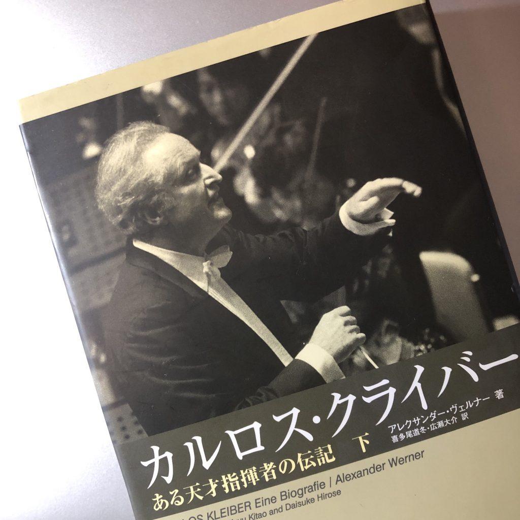 「カルロス・クライバー ある天才指揮者の伝記 下」アレクサンダー・ヴェルナー著