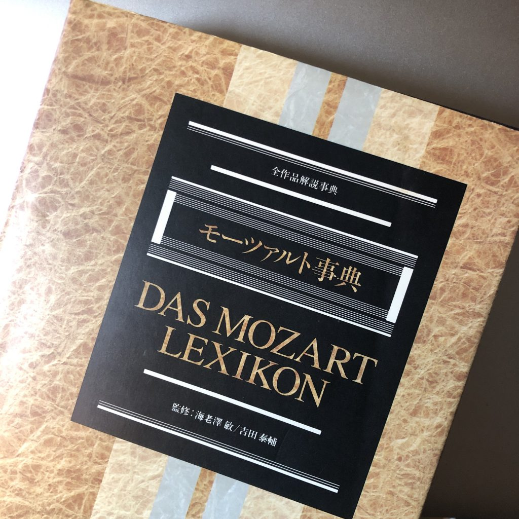 モーツァルト事典