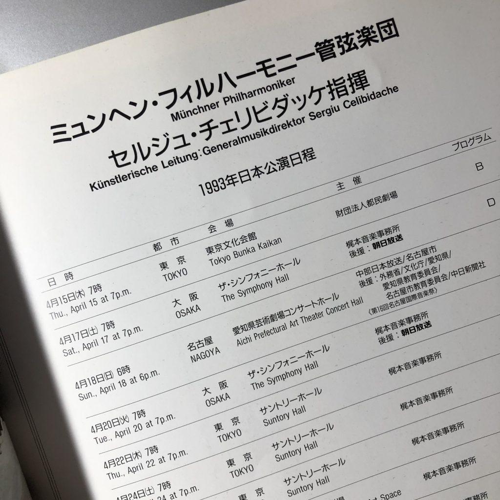 1993年 セルジュ・チェリビダッケ&ミュンヘン・フィルハーモニー管弦楽団 公演パンフレット(著者所蔵)